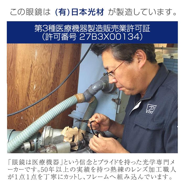 日本光材が作っています