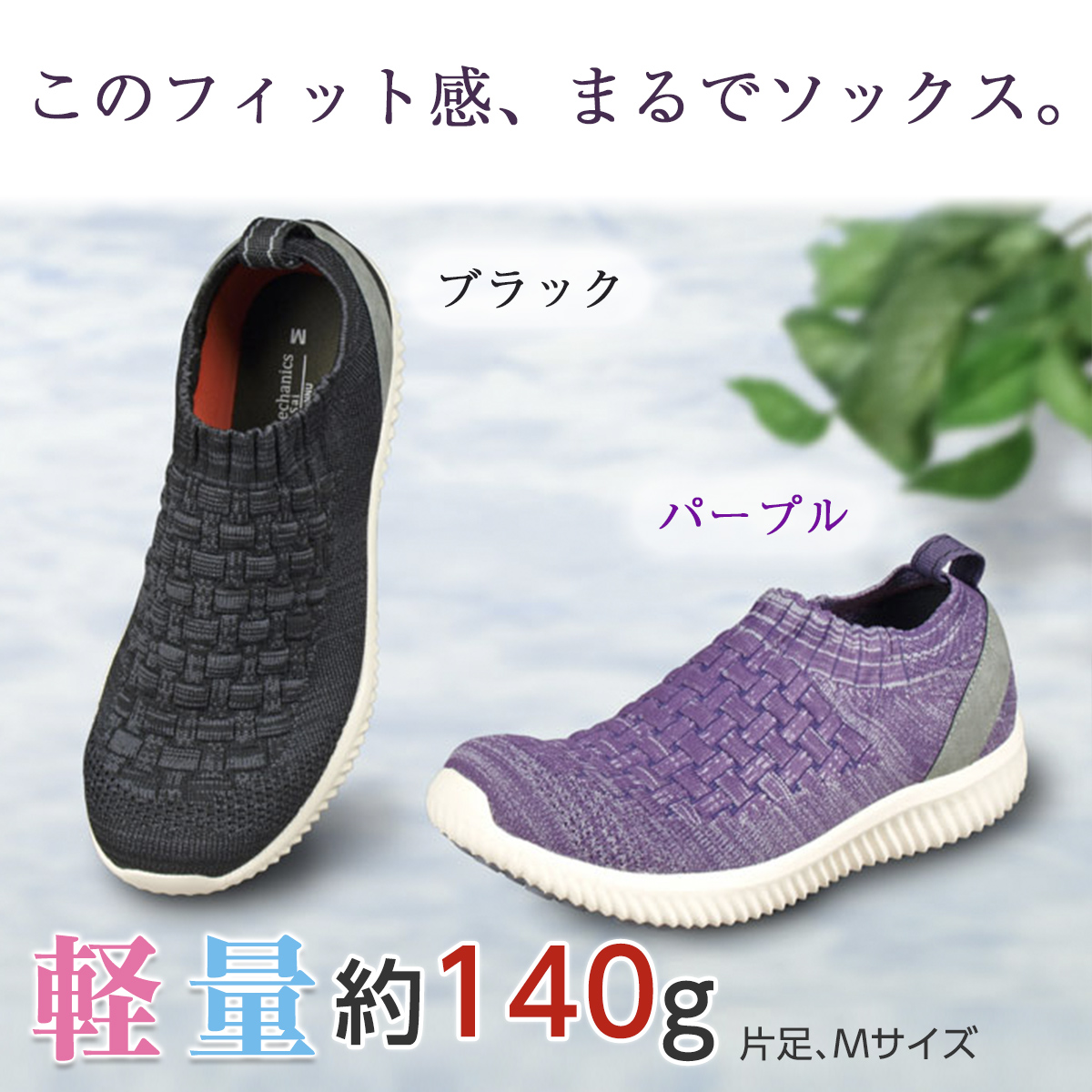 shoes_WG140